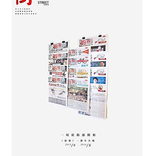 《街報》一周年合輯(2013/9~2014/8)+ 馬來西亞柔佛邊佳蘭人文記憶地圖
