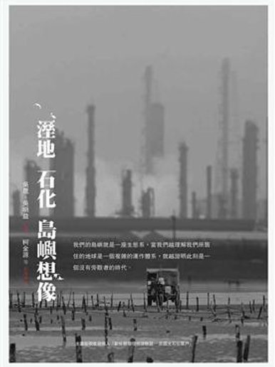 濕地、石化與島嶼想像 -  吳晟、吳明益/主編 (2011)