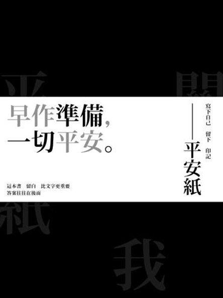 《早做準備,一切平安—平安紙》 - 陳曉蕾 (2016)  三聯書店(香港)有限公司