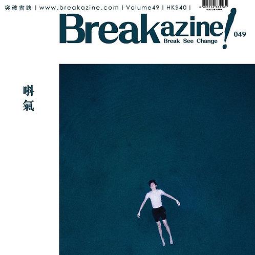 Breakazine! 049 《唞氣》(2017年5月1日出版)