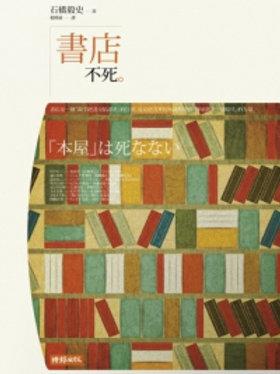 書店不死 -  石橋毅史 (2013) 時報出版