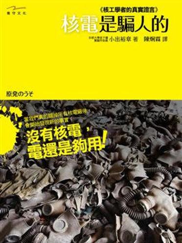 核電是騙人的 - 小出裕章(2012) 推守文化