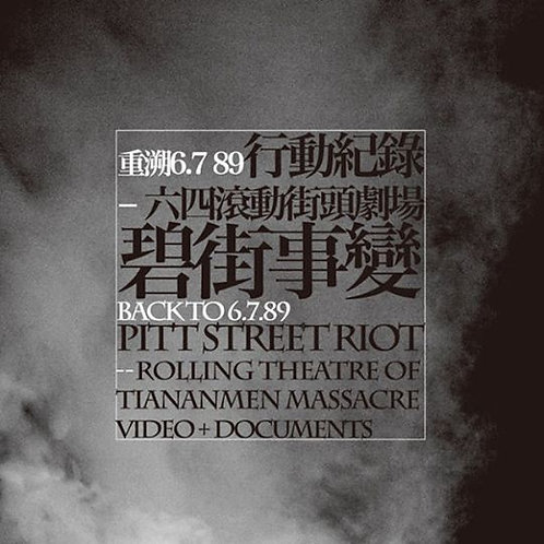 《碧街事變 —六四滾動街頭劇場》行動紀錄 // 書+DVD