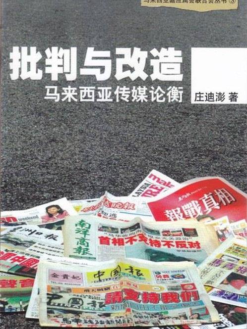 《批判與改造:馬來西亞傳媒論衡》 - 莊迪澎 著 (2016) 馬來西亞嘉應屬會聯合會 出版