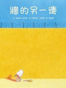 《牆的另一邊》 - 洛虹絲.富吉耶 (Laurence Fugier) /著 (2015)