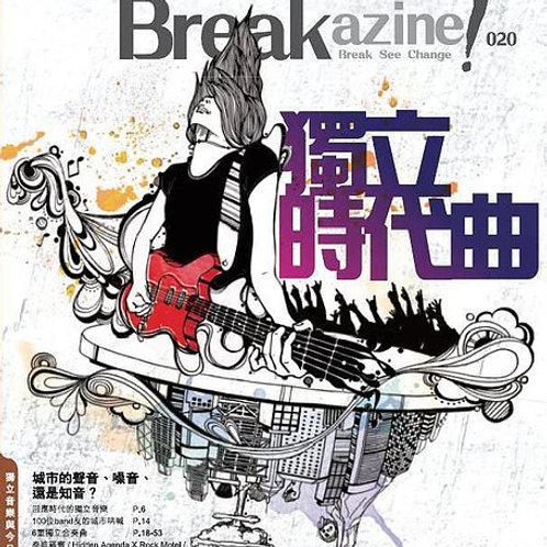 Breakazine!#020《獨立時代曲》 (2012年7月号)