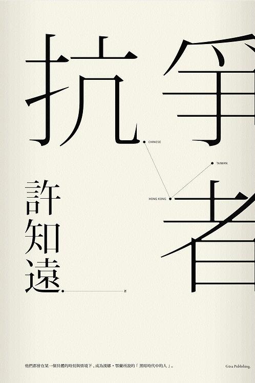 抗爭者 -   許知遠 (2013) 八旗文化 出版