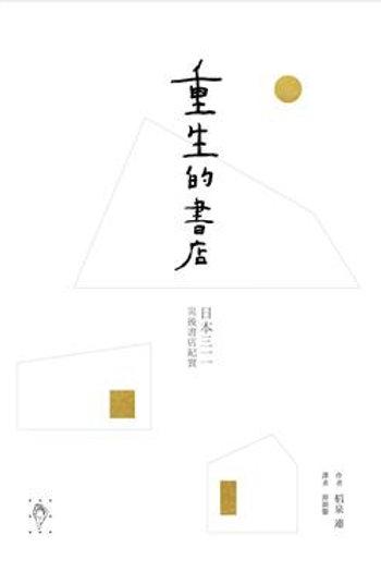 重生的書店 - 稻泉連 (2014) 行人出版