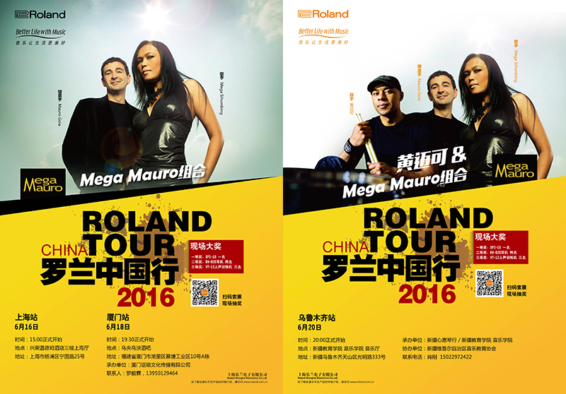 MUSIC TOUR - China