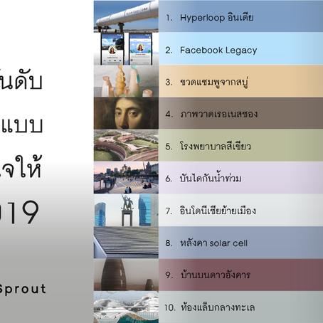 10 อันดับการออกแบบ ปี 2019