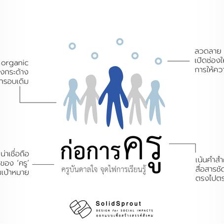 ภาพลักษณ์โครงการเพื่อสังคม 'ก่อการครู'