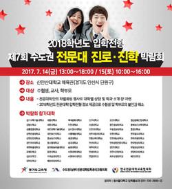 7회전문대학박람회_중앙일보광고