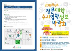 2018대전충청박람회_리플렛