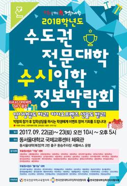 2018수도권전문대학박람회-포스터