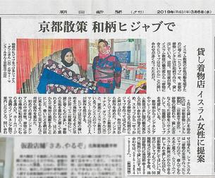 3월6일 아사히신문(朝日新聞) 석간에 오리지널 일본풍 히잡이 소개되었어요!