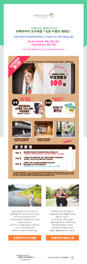 【유메야카타】메일매거진vol.20 유메야카타 오이케점 「오픈 이벤트 제2탄」