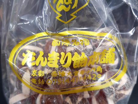 옛 정취가 느껴지는 교토의 사탕가게, 탄키리아메 혼포(たんきり飴本舗)
