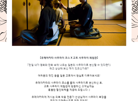 【유메야카타】메일매거진vol.19 교토 사무라이 체험
