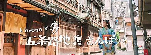 sanpo-tour.jpg