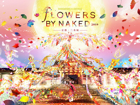 세계문화유산 니조성(二条城)의 가을 라이트업 FLOWERS BY NAKED 2019