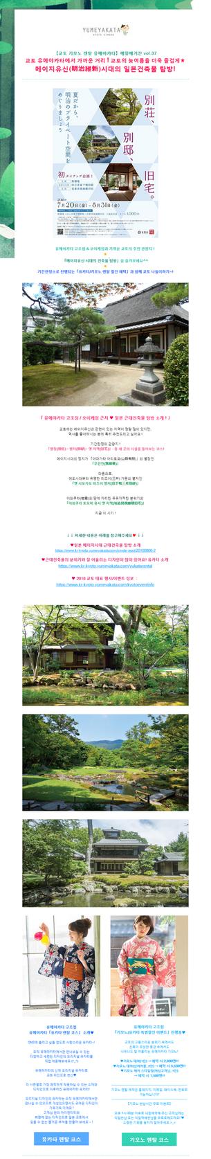【유메야카타】메일매거진 vol.37 메이지유신 시대의 일본건축물 탐방