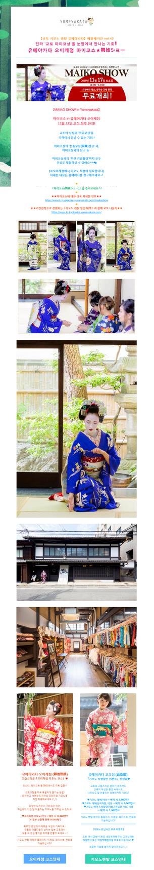 【유메야카타】메일매거진 vol.42 진짜 '교토 마이코상'을 눈앞에서 만나는 기회! 유메야카타 오이케점 마이코쇼
