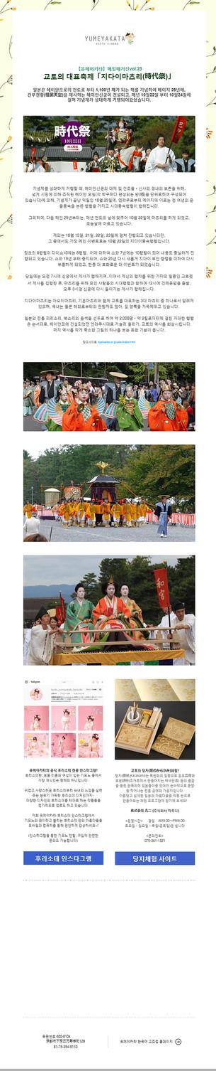 【유메야카타】메일매거진vol.23 교토의  대표축제「지다이마츠리(時代祭)」