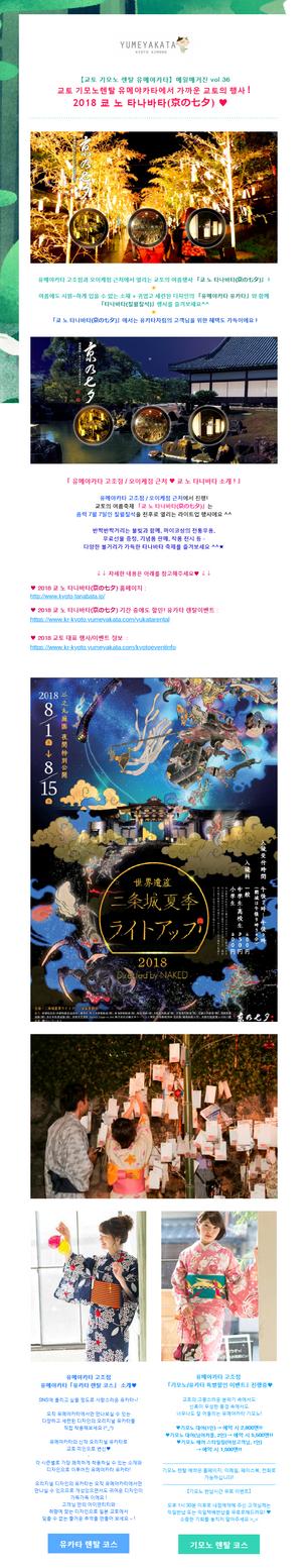 【유메야카타】메일매거진 vol.36 2018 쿄 노 타나바타