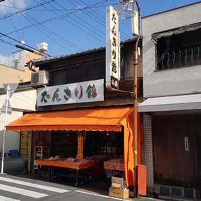 120년을 이어 온 교토의 사탕가게, 탄키리아메 혼포(たんきり飴本舗)