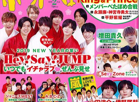 헤이 세이 점프(Hey!Say!JUMP)에 의상협찬! 2019년 2월 유명잡지 포포로(ポポロ)가 취재!