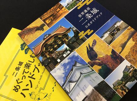 유네스코 세계문화유산 니조성(二条城)의「공식 가이드북」발매