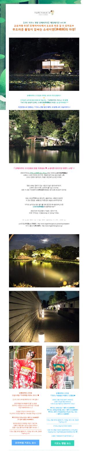 【유메야카타】메일매거진 vol.38 부드러운 불빛이 감싸는 쇼세이엔의 야경
