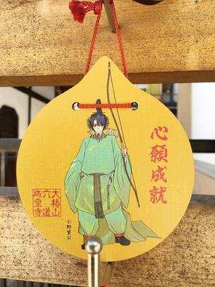 로쿠도 친노지(六道珍皇寺)와 오노노 타카무라(小野篁)