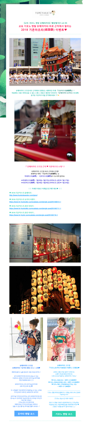 【유메야카타】메일매거진 vol.35 2018 기온마츠리(祇園祭) 소개!