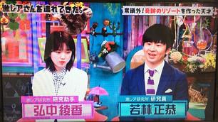 아사히(朝日)TV (ABC) 「겍키레아상(激レアさん)을 데려왔다」에 유메야카타 마이코출연!