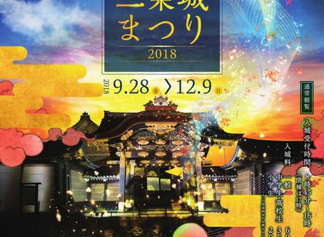 세계문화유산 니조성의 축제! 니조성 마츠리(二条城まつり)
