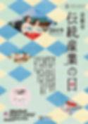 s_전통산업의 날 포스터1.jpg