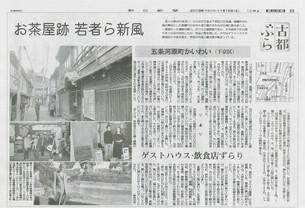 일본 아사히 신문에「교토 고조 골목 산책투어」소개!
