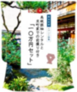 京町家撮影.jpg