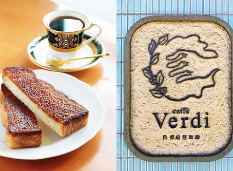 교토에서 좋은 커피를 만나는 곳, 카페 베르디(カフェ・ヴェルディ)