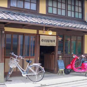 이치카와야 커피(市川屋珈琲)