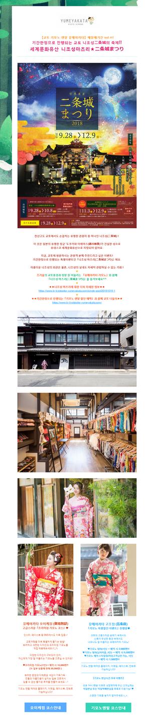 【유메야카타】메일매거진 vol.41 기간한정으로 진행되는 교토 니조성二条城의 축제! 세계문화유산 니조성마츠리