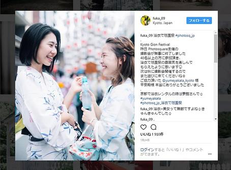 유메야카타 오이케점 개최「인스타그래머와 함께하는 유카타를 입고 기온마츠리」가 뉴스기사로 소개되었습니다