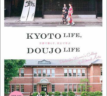 도시샤여자대학(同志社女子大学) 팜플렛에 유메야카타 오이케점의 취재・촬영협력이야기!