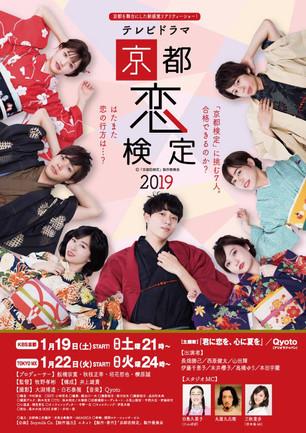 TV드라마 「교토 연애 검정(京都恋検定)」에 촬영지・의상협찬을 진행하였어요!