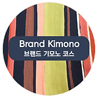 브랜드-기모노-코스-버튼1-2.png