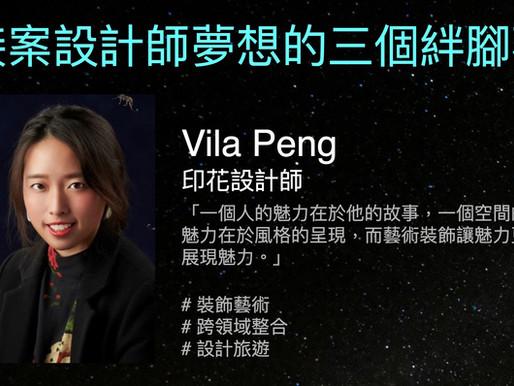Vila Peng提出七個接案工作者必備心法