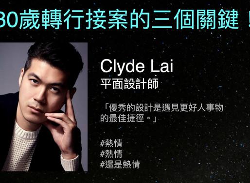 Clyde Lai分享了他的三個接案原則