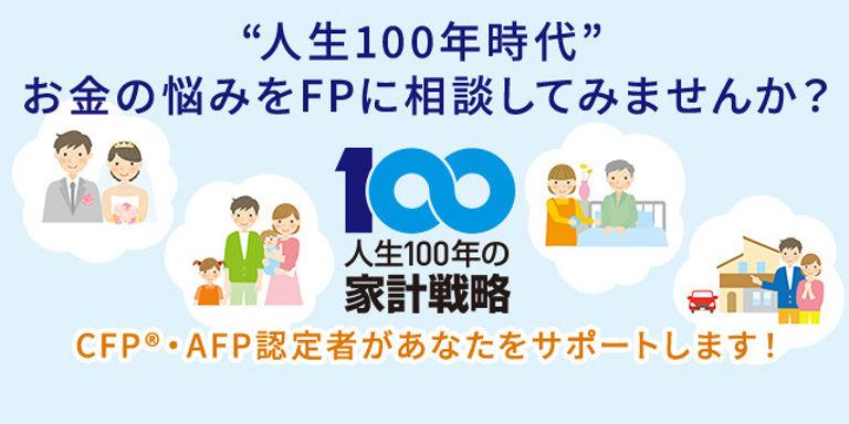人生100年時代.JPG