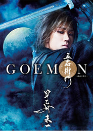 dvd_goemon.jpg